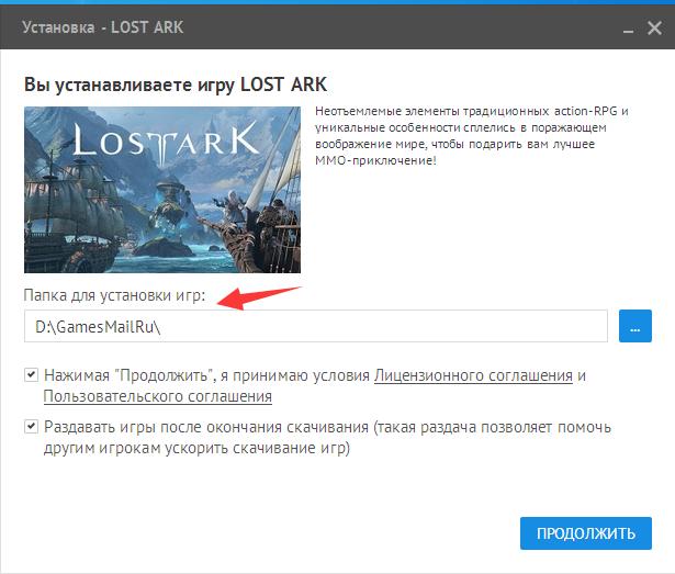 失落的方舟俄服教程,注册下载客户端全攻略LostArk