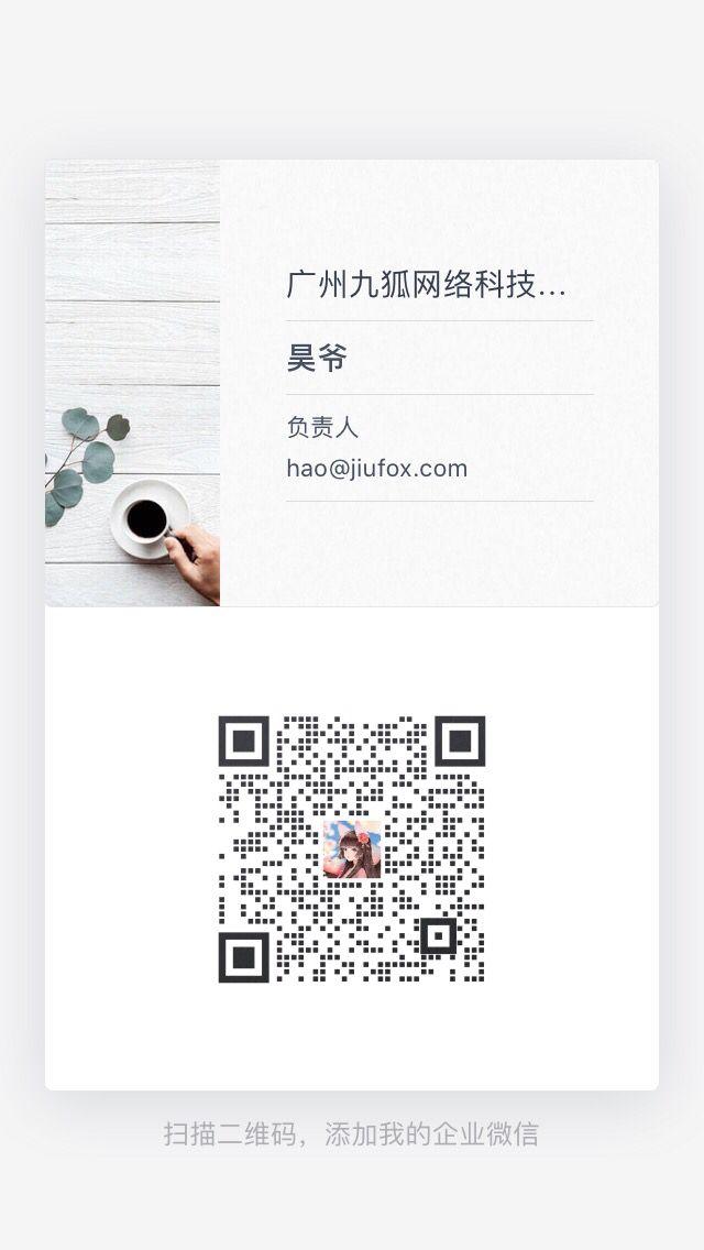 联系我们丨广州九狐网络科技有限公司
